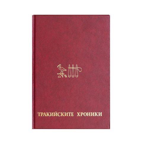 Сборник Тракийските Хроники