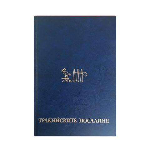 Сборник Тракийските послания