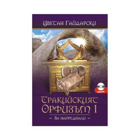 Тракийският Орфизъм 1 За напреднали корица