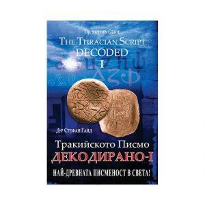 Тракийското Писмо Декодирано 1 корица