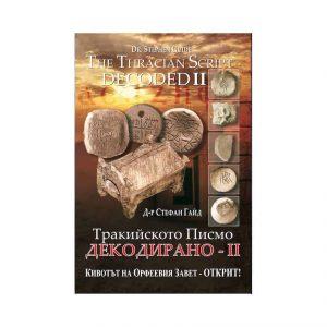 Тракийското Писмо Декодирано 2 корица
