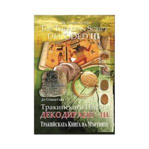 Тракийското Писмо Декодирано 3 корица