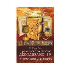 Тракийското Писмо Декодирано 4 корица