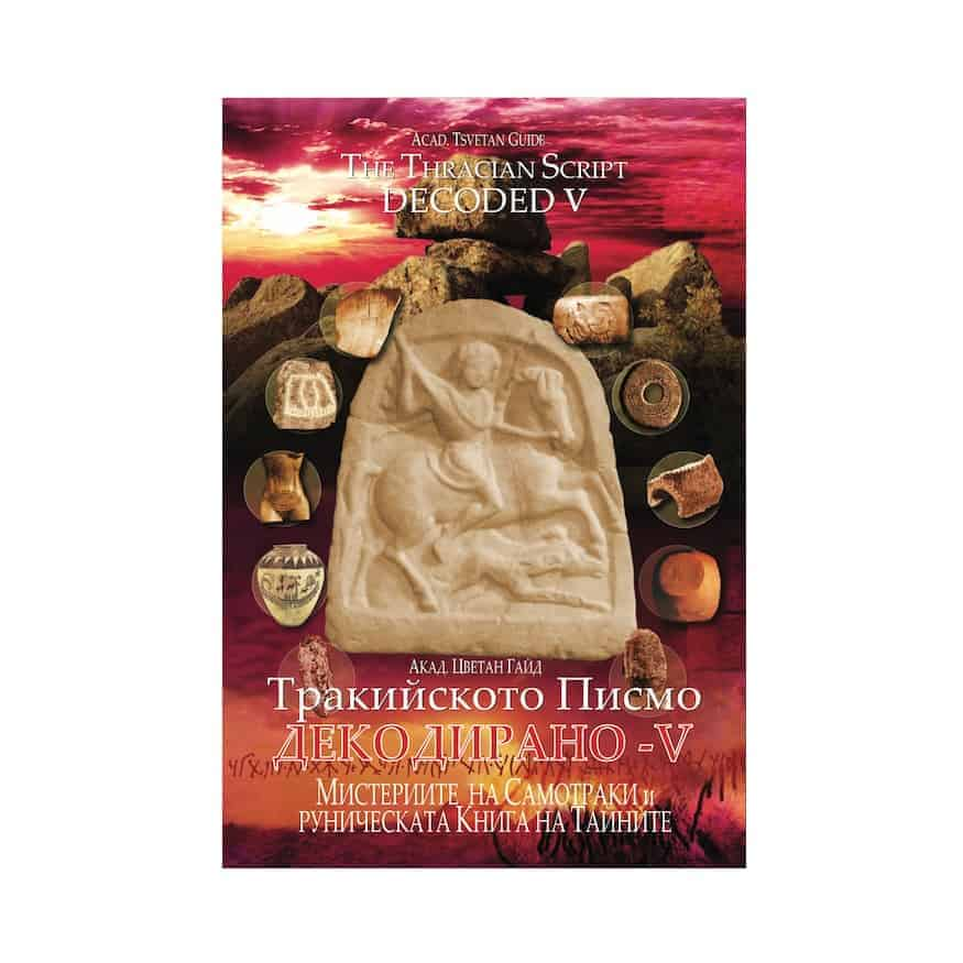 Тракийското Писмо Декодирано 5 корица