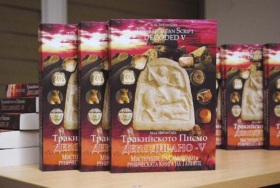 Книгите Тракийското Писмо Декодирано V