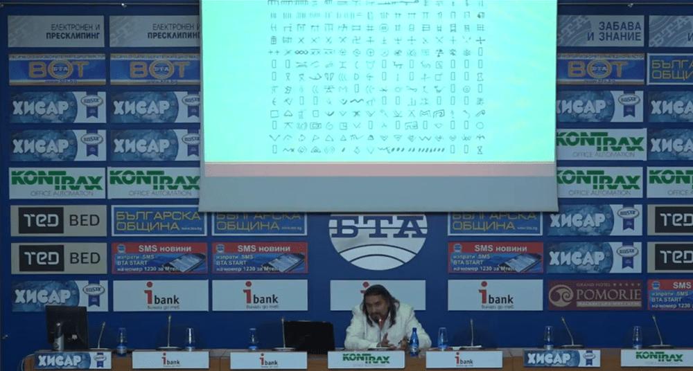 Академик Цветан Гайд на пресконференцията в БТА на тема Прародината на древните гали (келти) – Древна Тракия