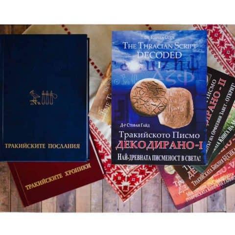 Подаръчен комплект книги №3